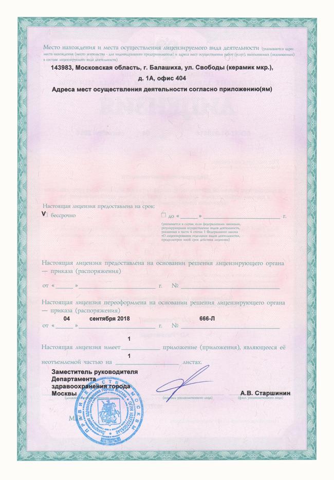 Лицензия: приложение 1