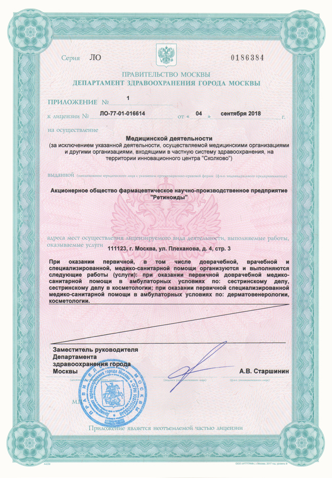 Лицензия: приложение 2